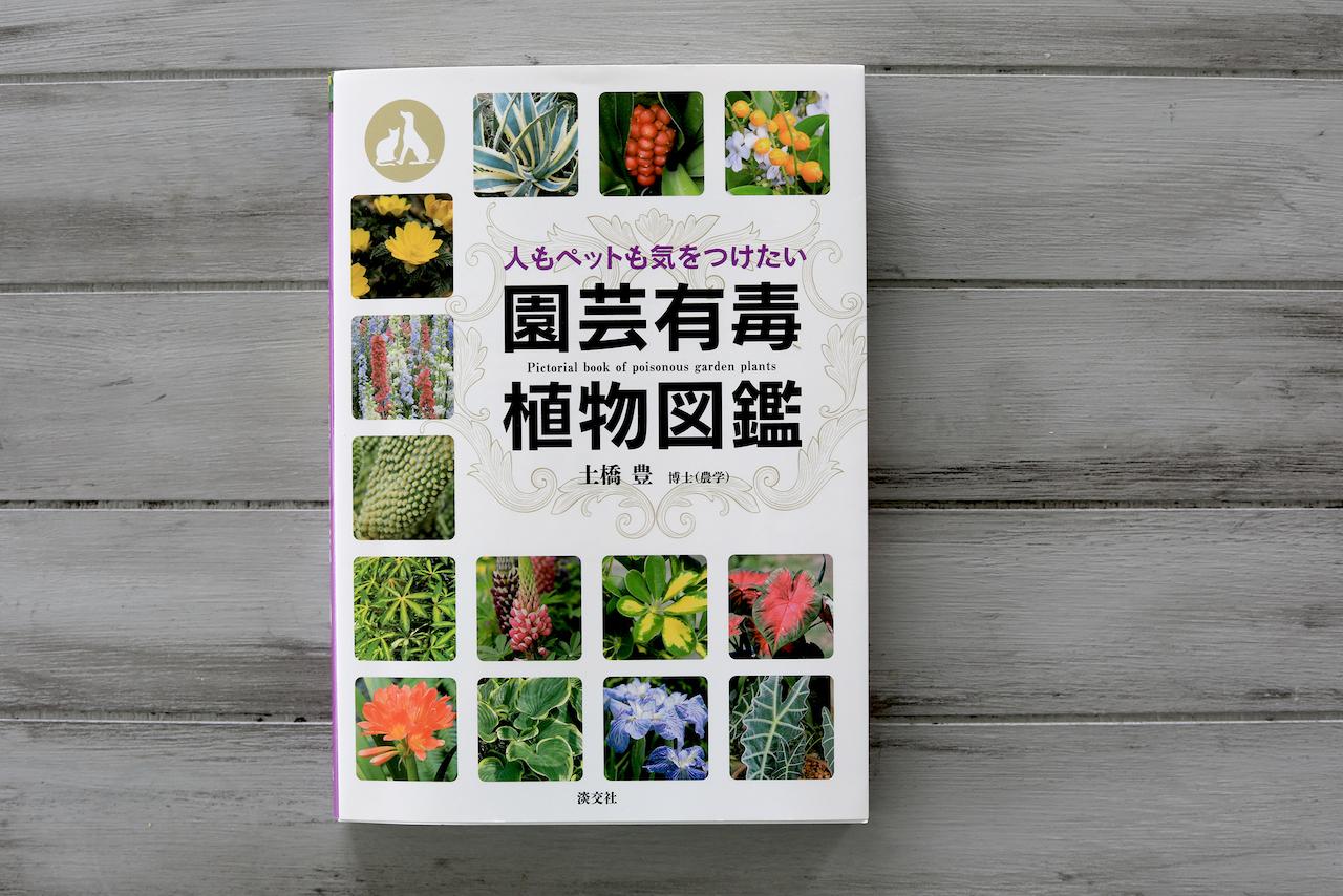 園芸有毒植物図鑑