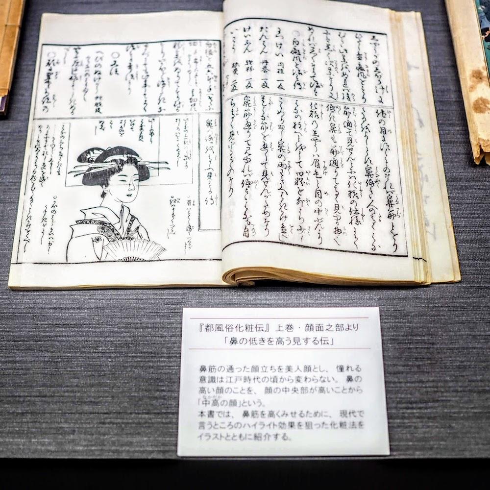 伊勢半本店 紅ミュージアムに展示してある江戸時代の美容本『都風俗化粧伝』。