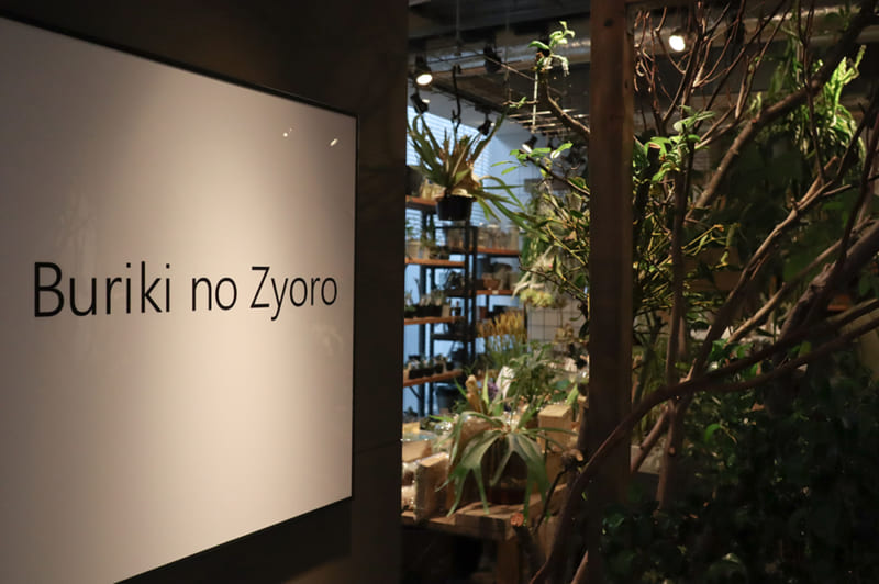 Buriki no Zyoro湘南T-SITE