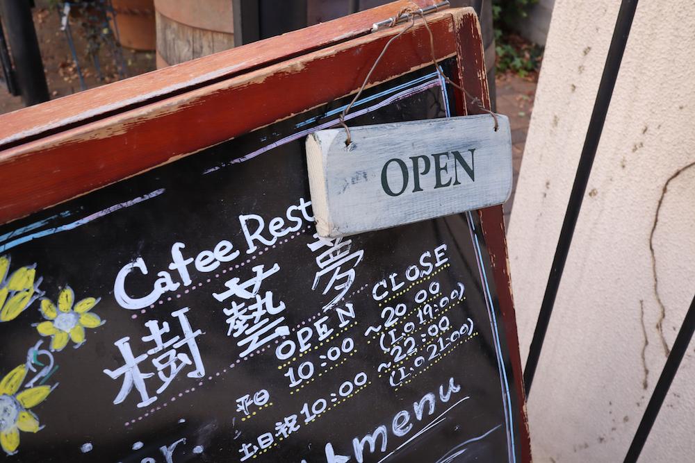 渋谷園芸のレストラン樹芸夢