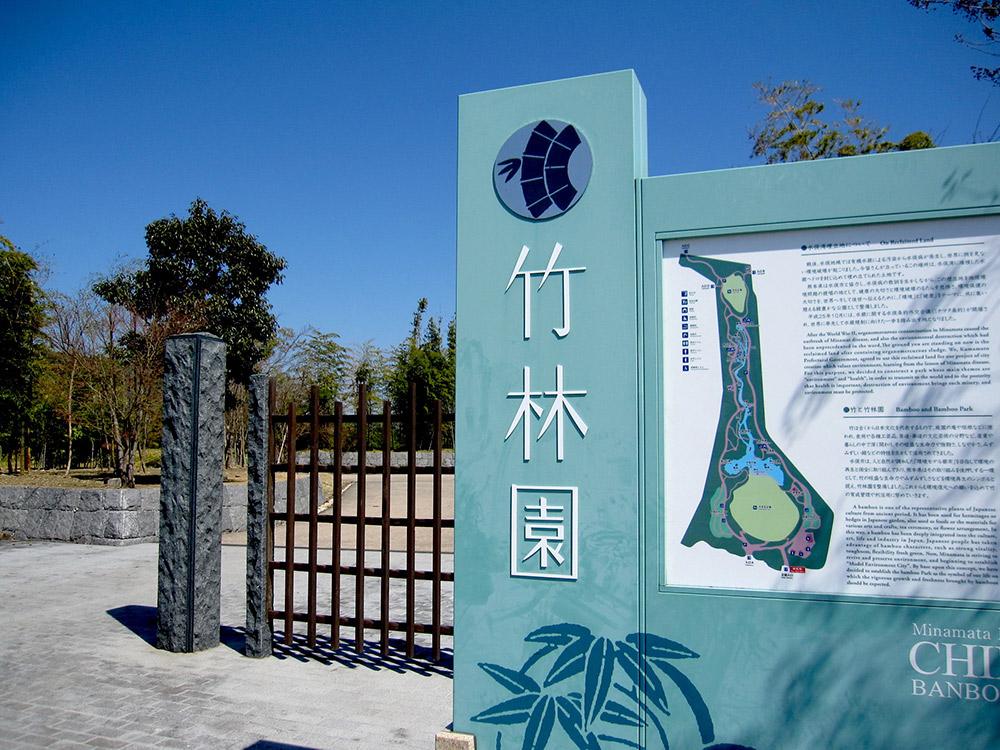 エコパーク水俣 竹林園