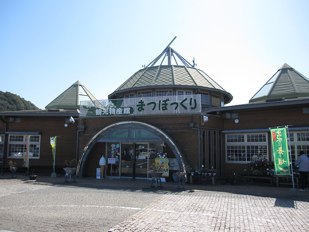 「道の駅みなまた みなまた観光物産館まつぼっくり」