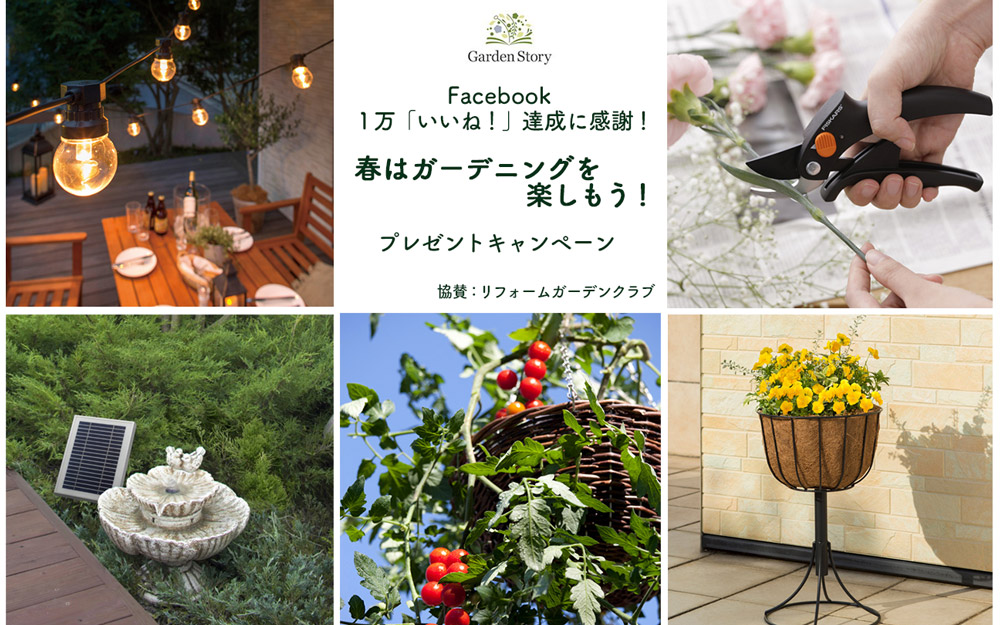 GardenStoryガーデニングプレゼントキャンペーン