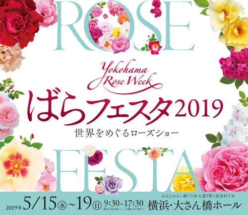 Yokohama Rose Week ばらフェスタ2019 〜世界をめぐるローズショー〜