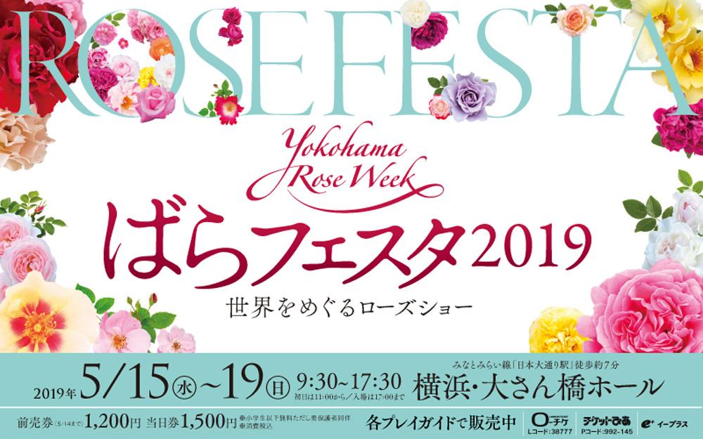 横浜でバラ尽くしのイベント開催! 〜LINE@友だちチケットプレゼントキャペーン実施中〜