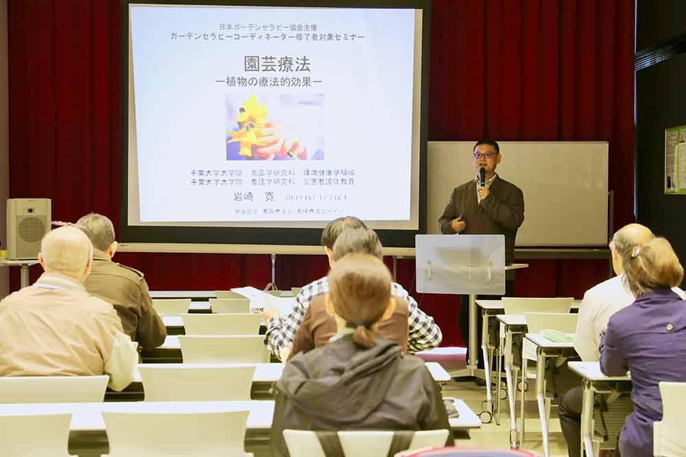 日本ガーデンセラピー協会セミナー
