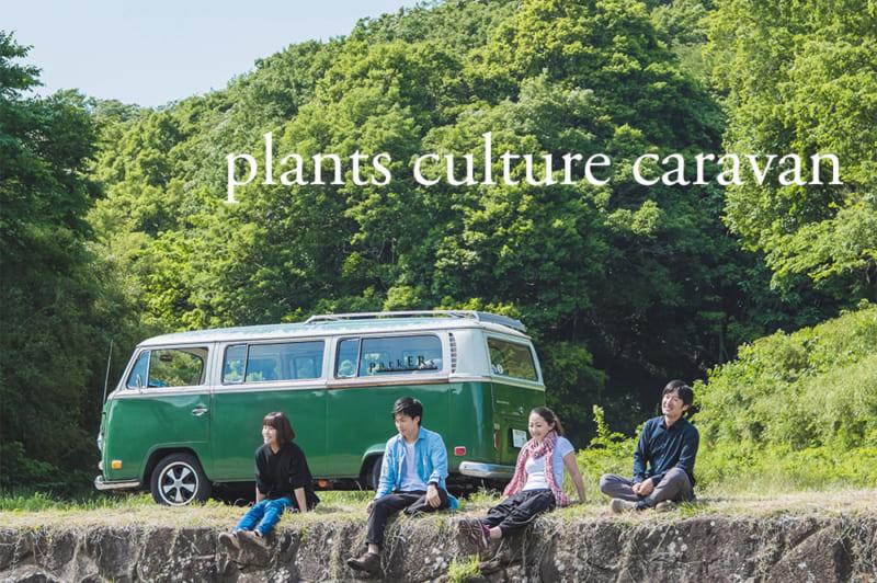 室内緑化の生態系 −人と植物と環境が繋がること−」植物の文化を運ぶplants culture caravan vol.9