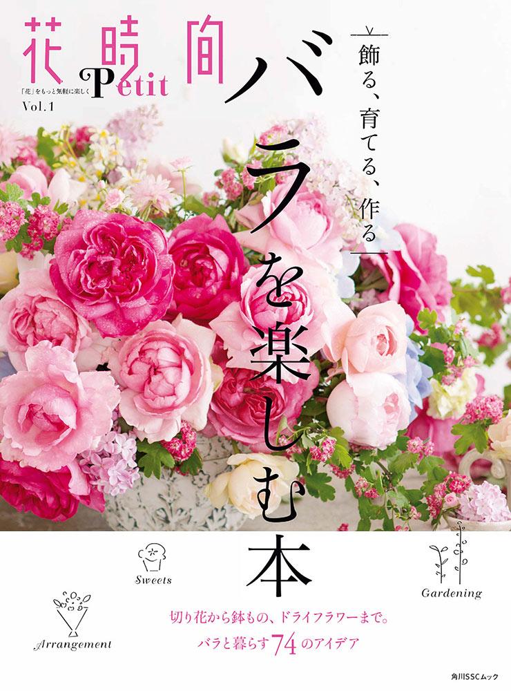花時間Petit 飾る、育てる、作る バラを楽しむ本