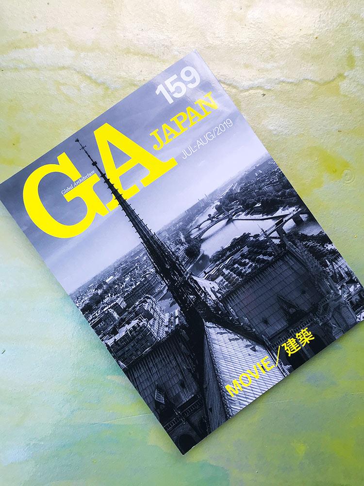 建築雑誌 『GA JAPAN 159号』の 特集「MOVIE/建築」
