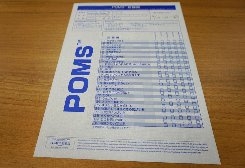 感情評価(POMS)シート