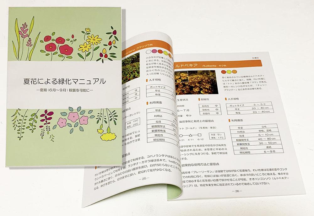 『夏花による緑化マニュアル』