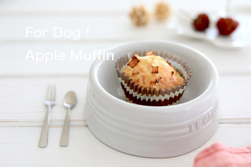 犬のマフィン