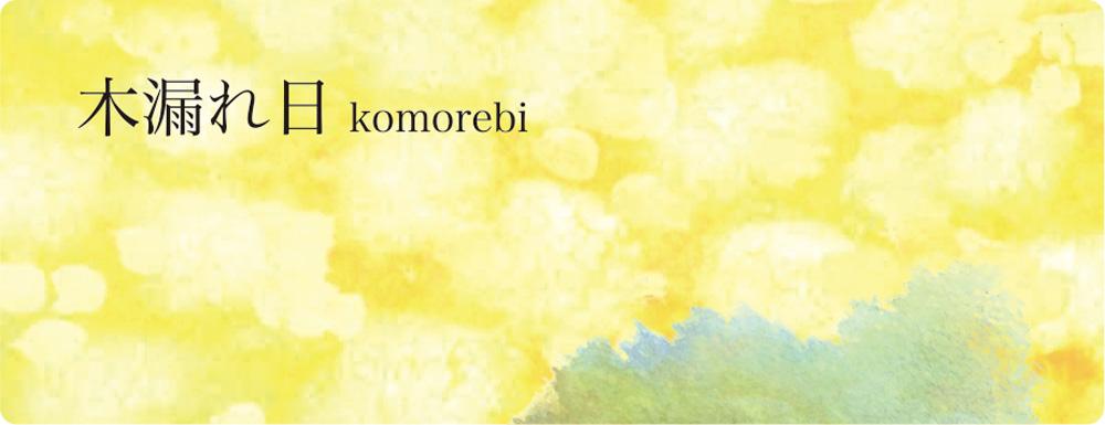 昼間の香り「木漏れ日(komorebi)」