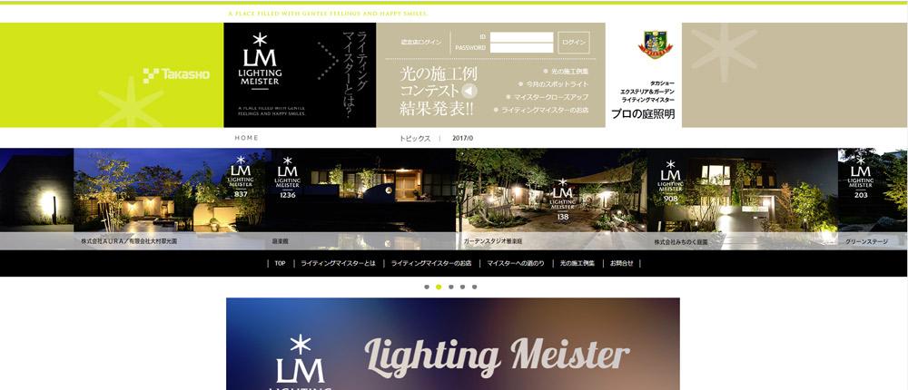 http://lightingmeister.takasho.jp/