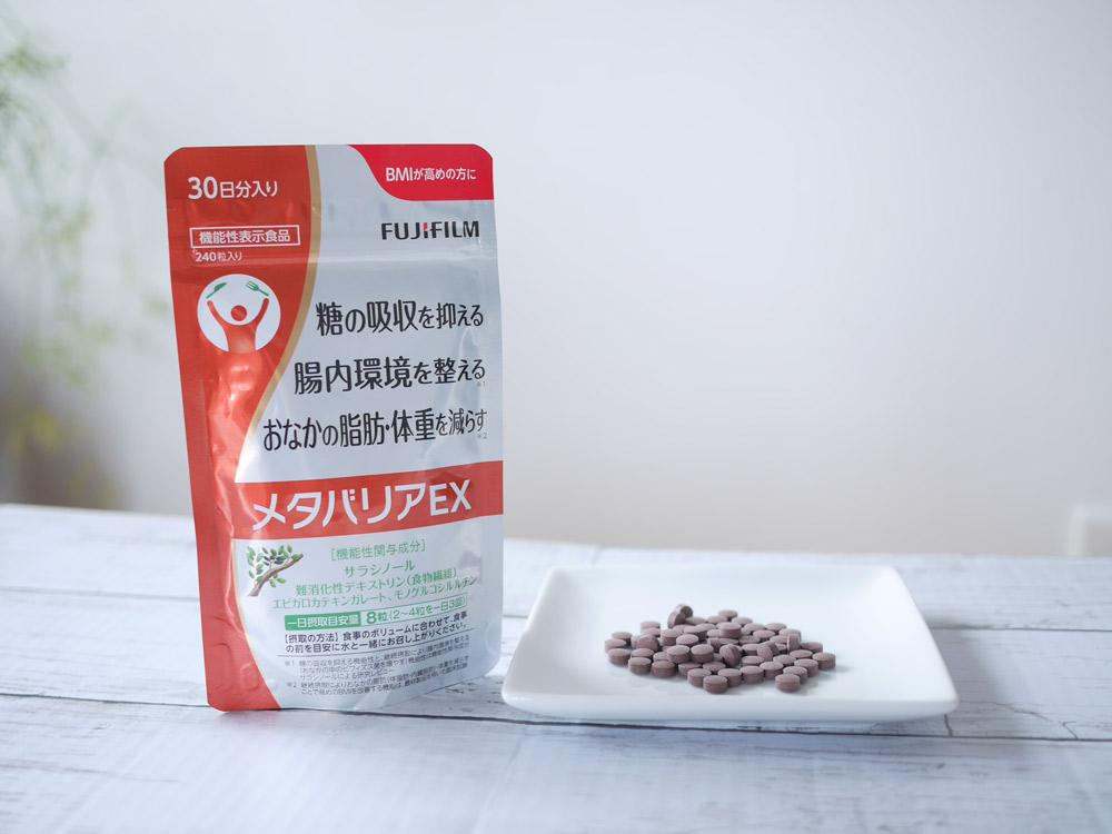 奇跡の植物サラシアが糖の吸収をブロック! 富士フイルム「メタバリアEX」