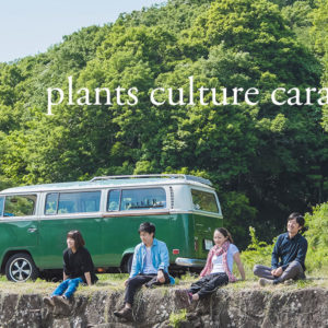 都会の緑がもたらす豊かな時間〜植物の文化を運ぶ vol.14