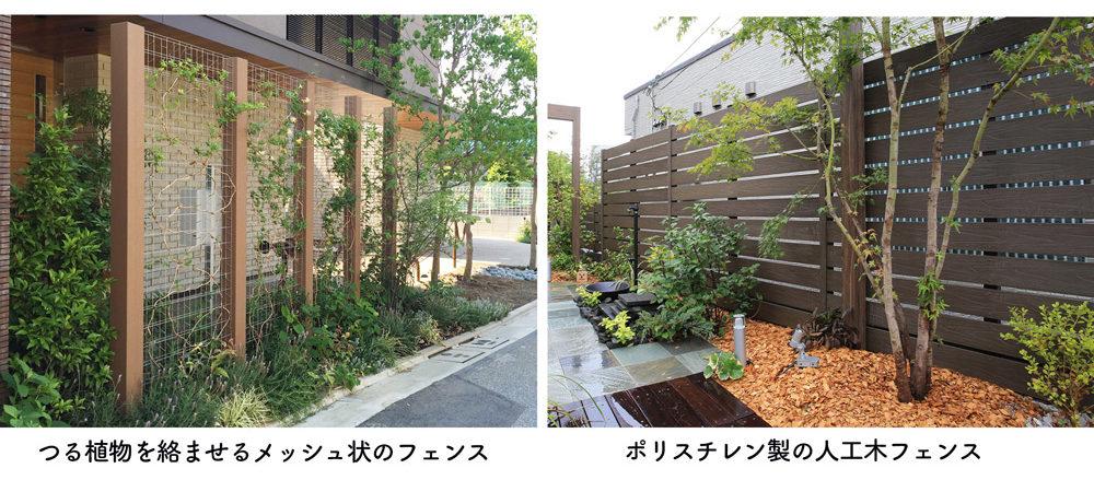 フェンス2種類
