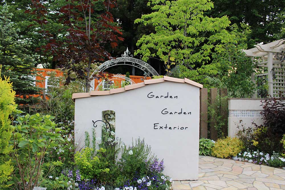 ガーデンガーデン