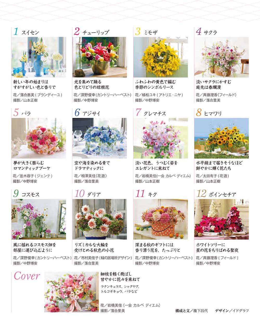 花時間12の花あしらいカレンダー卓上版