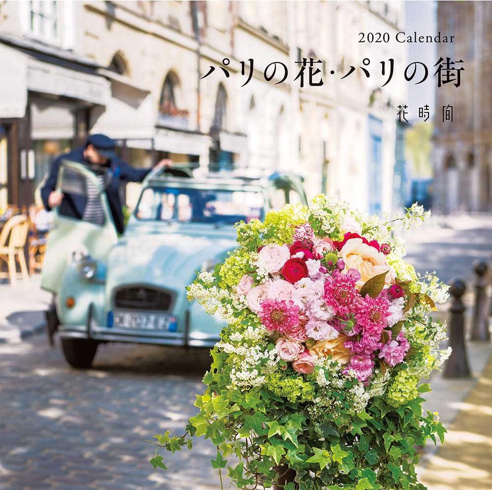 花時間パリの花・パリの街カレンダー