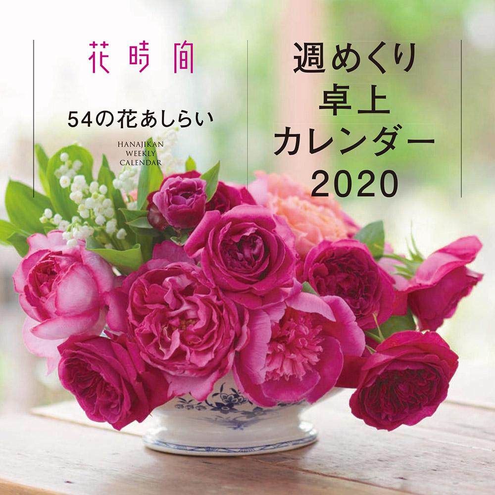 花時間54の花あしらい 週めくり卓上カレンダー