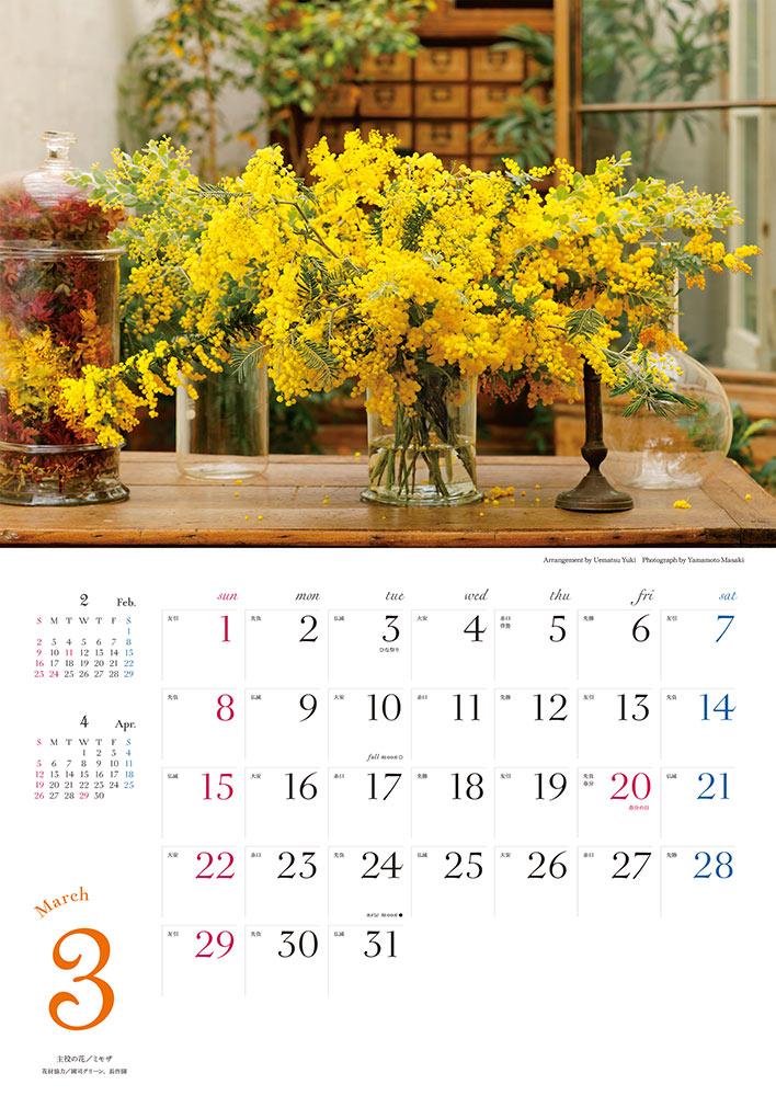 花時間カレンダー
