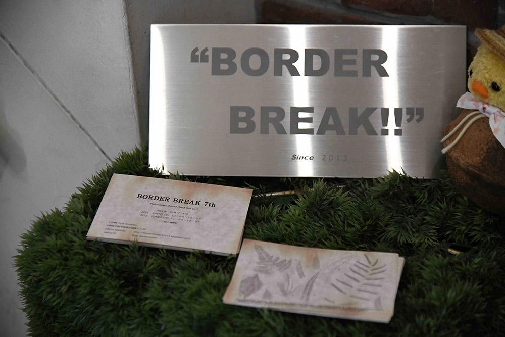 BORDER BREAK!!