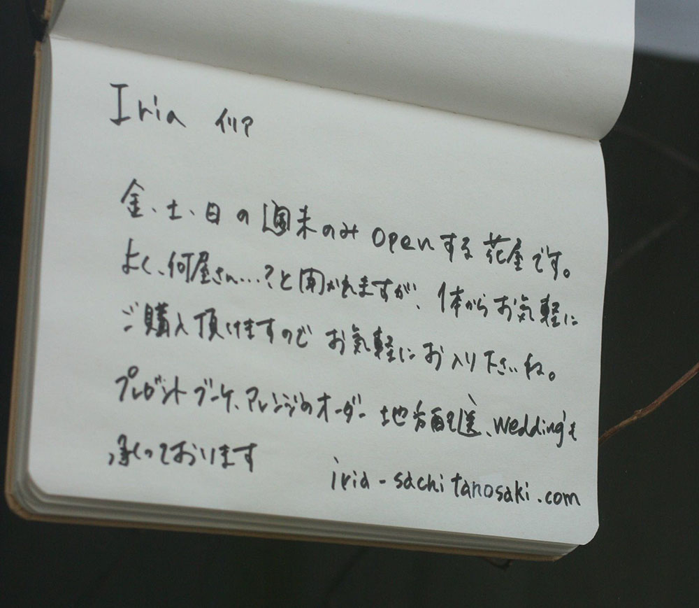 『イリア』東京・等々力