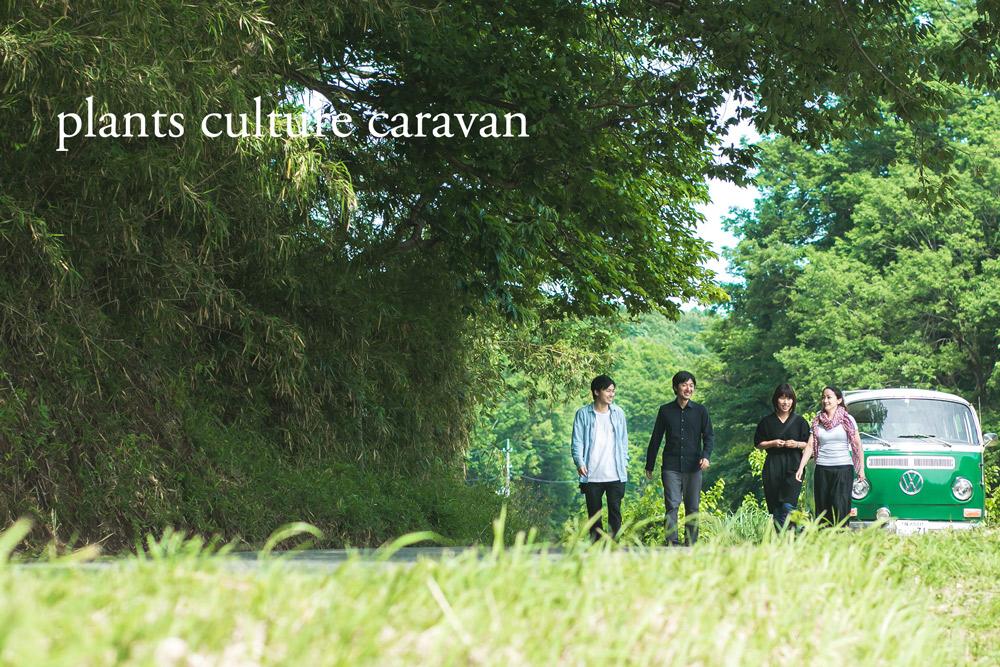 愛宕グリーンヒルズに込めた地域自然のストーリー 〜植物の文化を運ぶ plants culture caravan vol.16