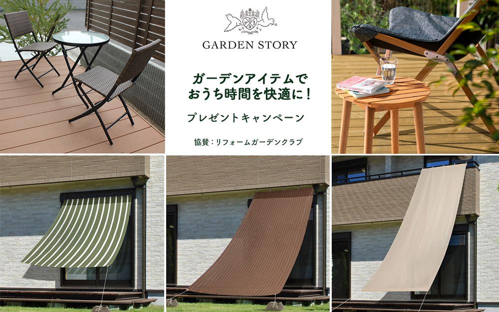 ガーデンアイテムプレゼント