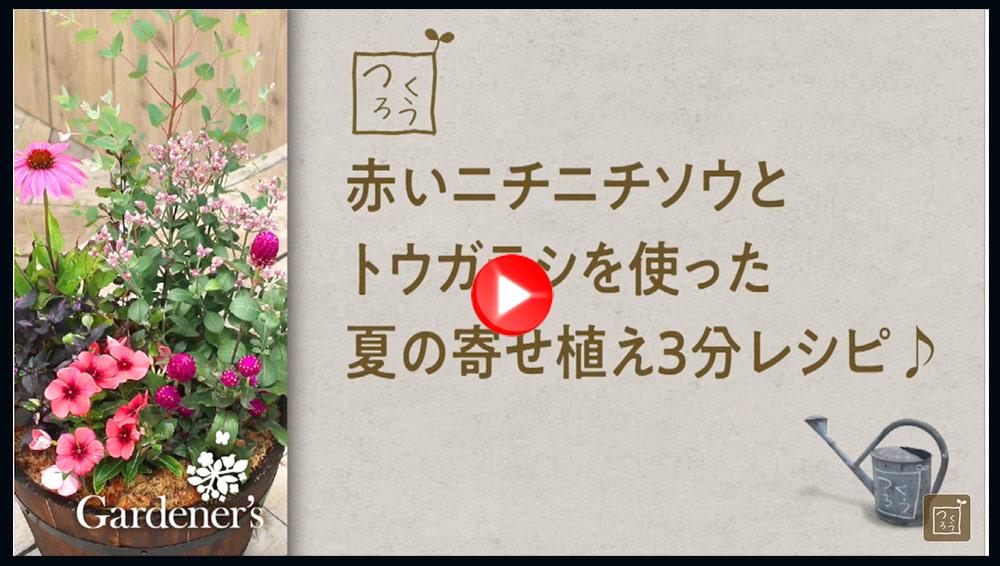 ガーデナーズ動画