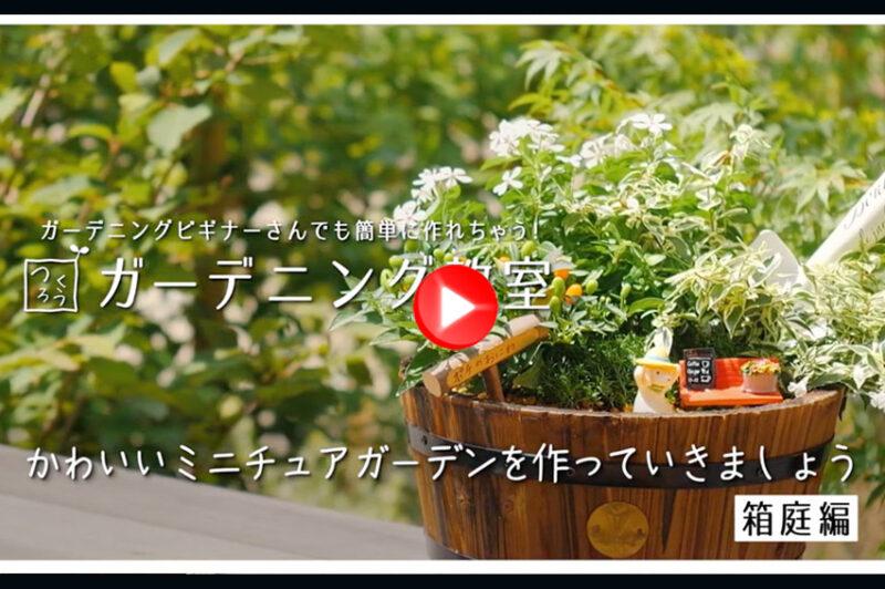 ガーデナーズジャパン動画