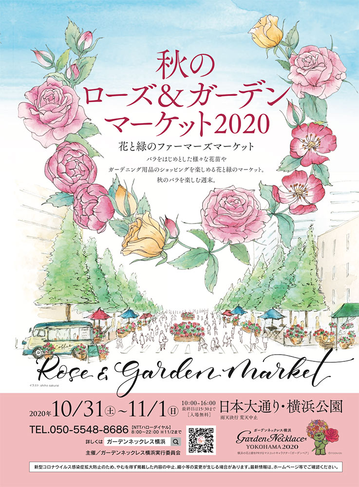秋のローズ&ガーデンマーケット2020〜花と緑のファーマーズマーケット〜