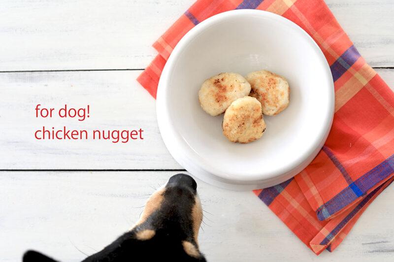 犬用チキンナゲット