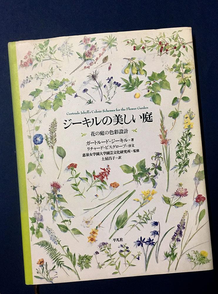 『ジーキルの美しい庭 花の庭の色彩設計』
