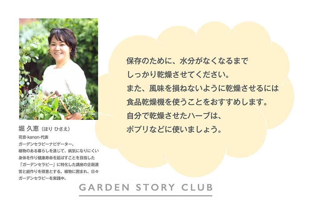 ガーデンストーリークラブ