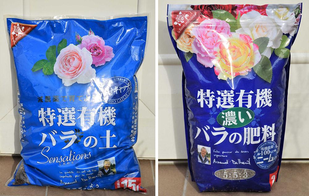 バラの土と肥料